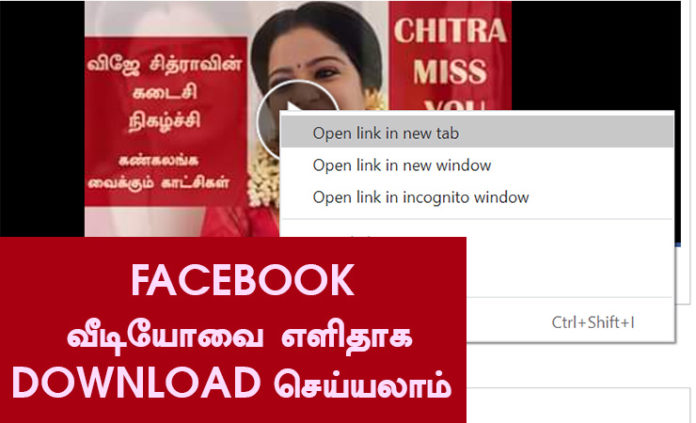 how to download facebook video without video downloader software
