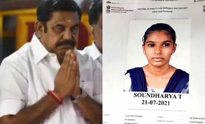 soundharya neet suicide
